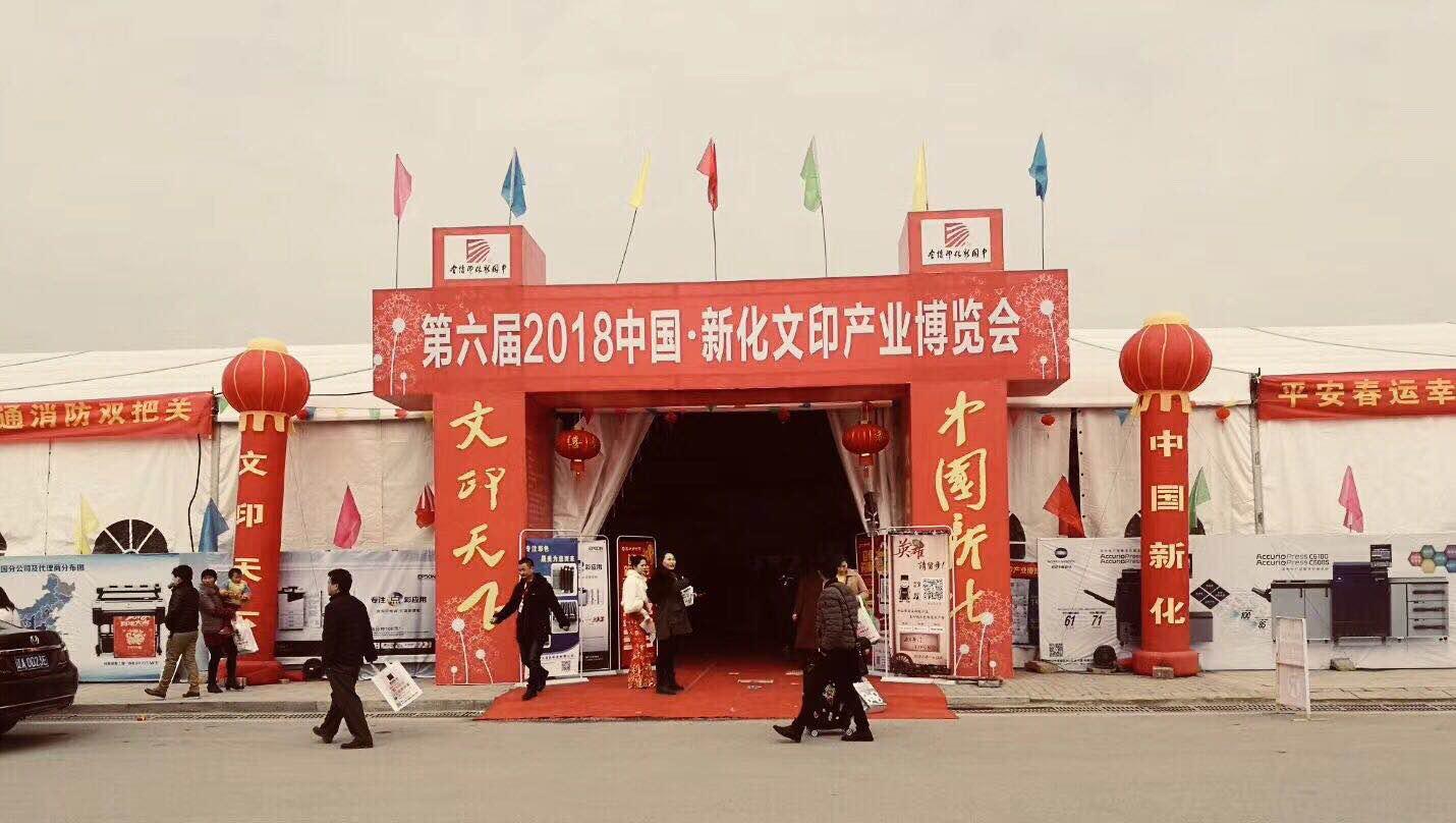 印萌无人自助打印系统再次获邀参加湖南新化文印博览会