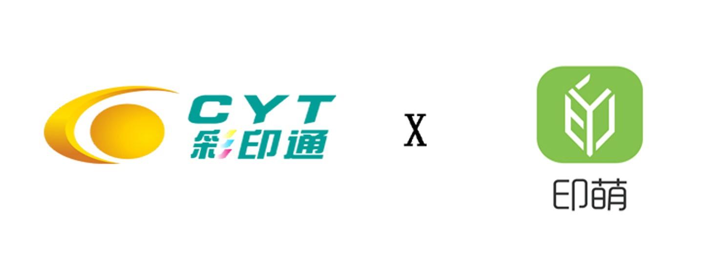 印萌与印生活签订战略合作协议,为打印店提供印刷供应链