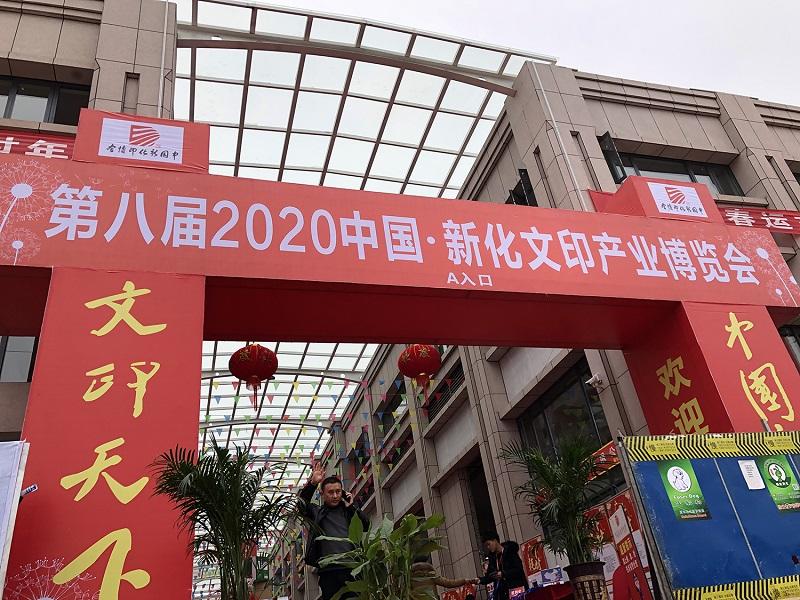印萌自助软件受邀参加2020中国·新化文印产业博览会
