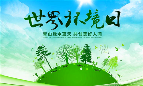世界环境日,美丽中国,我是行动者,印萌与您同行