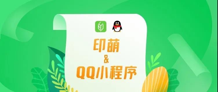 印萌QQ手机自助打印小程序功能终于上线了,QQ文件30秒轻松打印