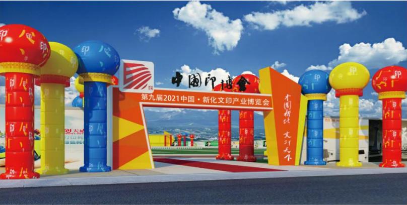 2021年中国新化印博会开始了,您准备参展了吗?