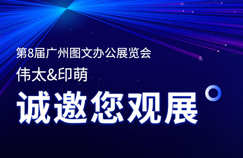 印萌参加2021年第8届广州图文快印展,诚邀您参观指导