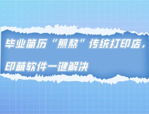 """毕业简历""""煎熬""""传统打印店,印萌软件一键解决"""