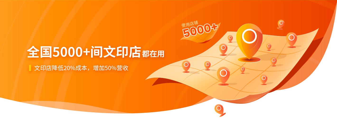 5000+间打印店背后的印萌:自助打印市场新生态正在成长