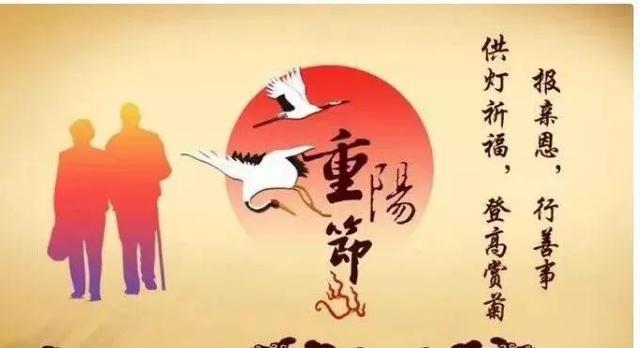 今日又是九九重阳节,报亲恩,重团聚
